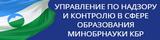 КБРнадзор